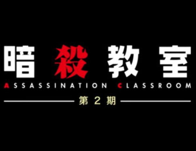 Assassination Classroom Film Deutsch Stream