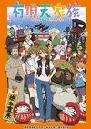 Poster The Eccentric Family Staffel 1