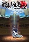 Poster Record of Ragnarok Staffel 1