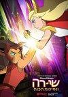 Poster She-Ra und die Rebellen-Prinzessinnen Staffel 2