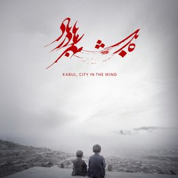 Kabul, City in the Wind Poster
