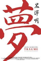 Akira Kurosawas Träume