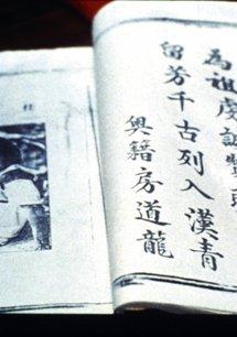 Longde shenchu: shiluode pin tu
