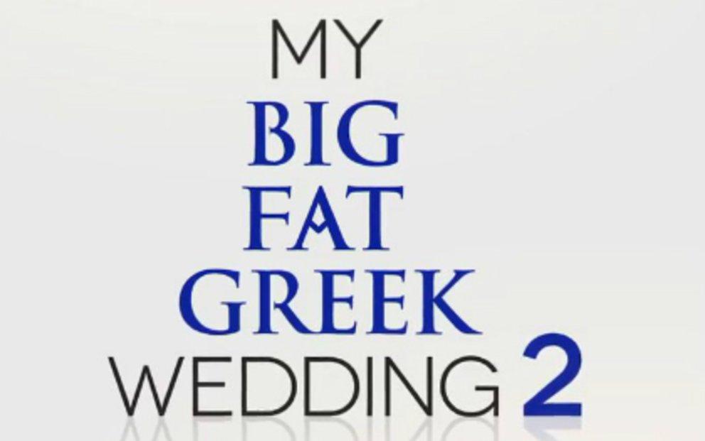 My Big Fat Greek Wedding Gus 95