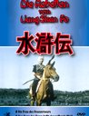 Die Rebellen vom Liang Shan Po, Teil 08 und 09 Poster