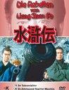 Die Rebellen vom Liang Shan Po, Teil 19 und 20 Poster