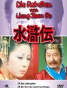 Die Rebellen vom Liang Shan Po, Teil 23 und 24 Poster