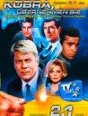 Kobra, übernehmen Sie! - Season 2, 1. Teil (4 DVDs) Poster