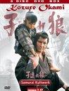 Kozure Okami Digi Box II, Episoden 07-12 (Einzel-DVD) Poster