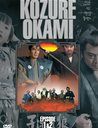 Kozure Okami, Episode 1 & 2 (Einzel-DVD) Poster