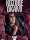 Kozure Okami, Episode 5 & 6 (Einzel-DVD) Poster