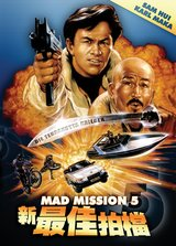 Mad Mission 5 Poster