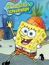 SpongeBob Schwammkopf - Vol. 01 Poster