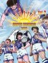 Super Kickers 2006 - Captain Tsubasa, Vol. 2 Poster