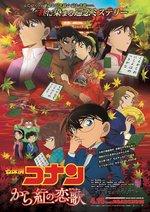 Detektiv Conan: Crimson Love Letter Poster