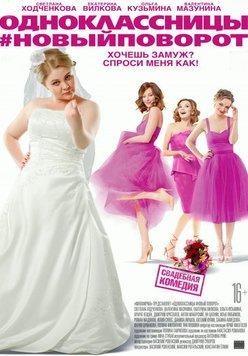 Mitschülerin Poster