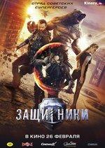 Zashchitniki - Beschützer Poster