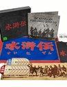 Die Rebellen vom Liang Shan Po - Deluxe Box Poster