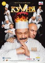 The Kitchen: Mortal Combat Poster