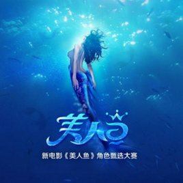 "Trailer zu ""The Mermaid"": Chinesische ""Arielle""-Version bricht alle Rekorde!"