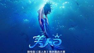 """Trailer zu """"The Mermaid"""": Chinesische """"Arielle""""-Version bricht alle Rekorde!"""