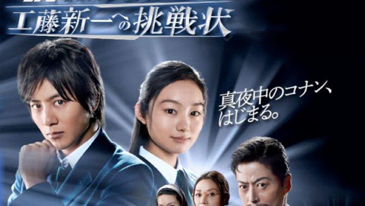 Oldboy - Death Note, Attack on Titan: Realverfilmungen von Anime-Hits (#8) Poster
