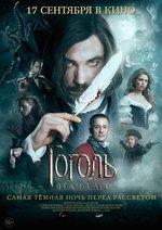 Gogol - Der Anfang Poster