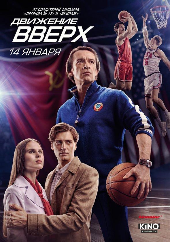Dvizhenie Vverkh - Sprung an die Spitze Poster