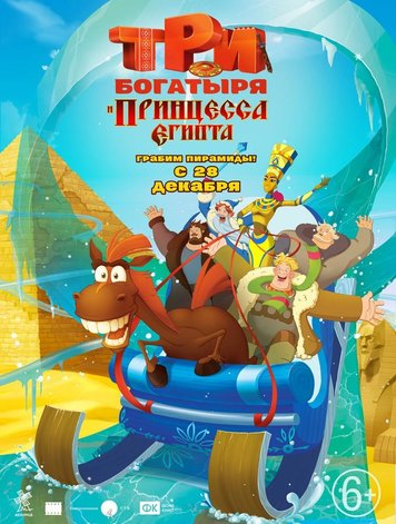 Tri bogatyrya i printsessa Egipta - Three Heroes and the Princess of Egypt Poster