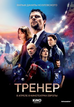 Trener - Coach Poster