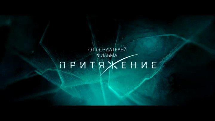 Eis - Lyod - OV-Trailer Poster