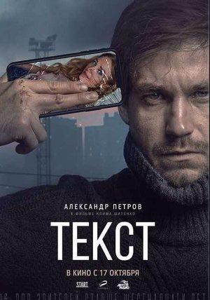 Film Kino Text